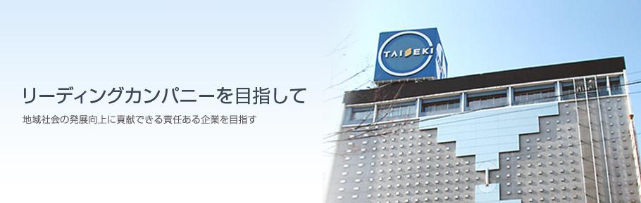 株式会社大劇