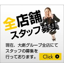 大劇全店にてスタッフ募集中!